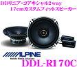 アルパイン DDL-R170C DDリニア・コアキシャル2way17cm カスタムフィットスピーカー 【DDL-RT17C後継モデル!!】
