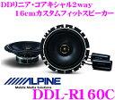 アルパイン DDL-R160C DDリニア・コアキシャル2way16cm カスタムフィットスピーカー 【DDL-RT16C後継モデル!!】