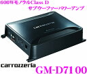 カロッツェリア GM-D7100 600WモノラルClass D サブウーファー専用パワーアンプ 【GM-D6100後継モデル!!】