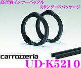 karottseria★UD-K5210高音质衬衣baffle板【本田/N BOX·CR-V(H23/12?)·合身(FIT3·H25/9?)事情】[カロッツェリア★UD-K5210 高音質インナーバッフルボード【ホンダ/N BOX・CR-V(H23/12〜)・フィット(FIT3・H25/9