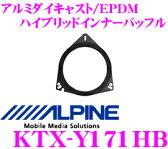 アルパイン KTX-Y171HB 高剛性アルミダイキャスト/EPDM ハイブリッド高音質インナーバッフルボード 【トヨタ/ダイハツ/日産車用】