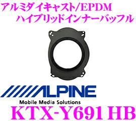 アルパイン KTX-Y691HB 高剛性アルミダイキャスト/EPDM ハイブリッド高音質インナーバッフルボード 【トヨタ/日産車用】