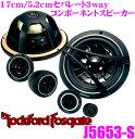 RockfordFosgate ロックフォード J5653-S 17cm/5.2cmセパレート3wayスピーカー 【全国限定220セットのスペシャルリミテッドモデル!!】