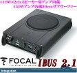 【本商品ポイント5倍!!】フォーカル FOCAL IBUS2.1 110W×2chスピーカー用アンプ内蔵 150Wアンプ内蔵20cmウーファー搭載 パワードサブウーファー