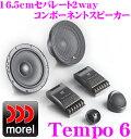 モレル Morel Tempo6 16.5cmセパレート2wayスピーカー