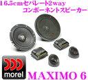 【只今エントリーでポイント9倍&クーポン!】モレル Morel MAXIMO6 16.5cmセパレート2wayスピーカー