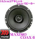 モレル Morel MAXIMOCOAX6 16.5cmコアキシャル2way車載用スピーカー