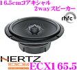 ハーツ HERTZ Energy ECX165.5 16.5cmコアキシャル2wayスピーカー