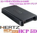 【本商品エントリーでポイント7倍!!】ハーツ HERTZ HCP5D 55W×4ch+160W 高音質ClassDフルレンジ コンパクトサイズパワーアンプ