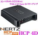 ハーツ HERTZ HCP4D 75W×4ch 高音質ClassDフルレンジ コンパクトサイズパワーアンプ