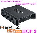 【本商品エントリーでポイント7倍!!】ハーツ HERTZ HCP2 55W×2ch 高音質ClassABフルレンジ コンパクトサイズパワーアンプ