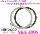 ケンウッド SKX-400S アルミダイキャスト製高音質インナーブラケット(インナーバッフル) 【スバル車用/17cm/16cmスピーカー対応】
