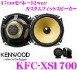 【200円OFFクーポン配布中!!】ケンウッド KFC-XS1700 17cmセパレート2wayカスタムフィットスピーカー
