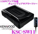 ケンウッド KSC-SW11 最大出力150Wアンプ内蔵 20×12cmパワードサブウーファー(アンプ内蔵ウーハー)