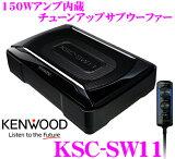ケンウッド★KSC-SW11 最大出力150Wアンプ内蔵20×12cmパワードサブウーファー