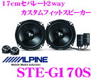 アルパイン STE-G170S 17cmセパレート2way カスタムフィットスピーカー