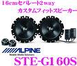 アルパイン STE-G160S 16cmセパレート2way カスタムフィットスピーカー