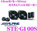 アルパイン STE-G100S 10cmセパレート2way 車載用カスタムフィットスピーカー