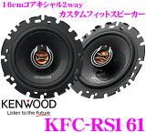 建伍★KFC-RS16116cmkoakisharu2way特别定做的合身扬声器[ケンウッド★KFC-RS161 16cmコアキシャル2wayカスタムフィットスピーカー]