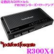 ロックフォード RockfordFosgate PRIME R300X4 定格出力50W×4chパワーアンプ 【ブリッジ接続150W×2 ハイレベルインプット対応】