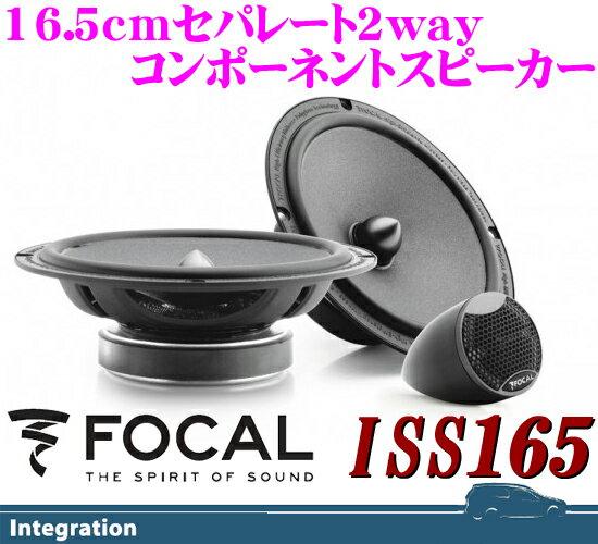 FOCAL フォーカル ISS165 16.5cmセパレート2wayスピーカー 【カロッツェリア アルパインのバッフルが使用可能】