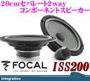 FOCAL フォーカル ISS200 20cmセパレート2wayスピーカー 【受注発注商品/納期1〜2ヶ月】