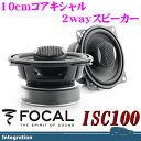 FOCAL フォーカル ISC100 10cmコアキシャル2way車載用スピーカー 【受注発注商品/納期1〜2ヶ月】