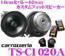 カロッツェリア TS-C1020A 10cmセパレート2way カスタムフィットスピーカー