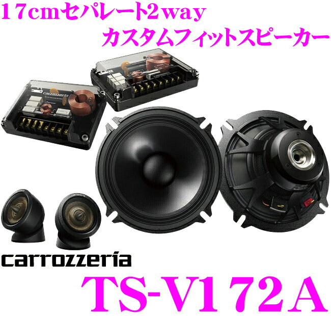 カロッツェリア TS-V172A 最上級17cmセパレート2way カスタムフィットスピーカー