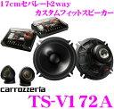 カロッツェリア TS-V172A 最上級17cmセパレート2...