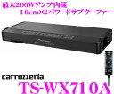 カロッツェリア TS-WX710A 最大出力200Wアンプ内蔵 16cm×2パワードサブウーファー(アンプ内蔵ウーハー)