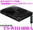 カロッツェリア TS-WH1000A 2面角型両面駆動HVT方式採用 最大出力200Wアンプ内蔵 21cm×8cm超極薄パワードサブウーファー