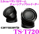 カロッツェリア TS-T720 2.9cmピュアアルミニウムバランスドドーム チューンアップトゥイーター