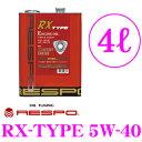 RESPO レスポ エンジンオイル RX-TYPE REO-4LRX 100 化学合成 SAE:5W-40 API:SM/CF 内容量4リッター 公道からサーキットまでNAロータリーエンジンの性能を最大限に引き出す専用オイル RX-8(SE3P) 13B-MSP等