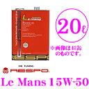 RESPO レスポ エンジンオイル Le Mans REO-20LM 100%化学合成 SAE:5W-50 API:SN/CF 内容量20リ...