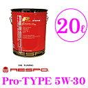 RESPO レスポ REO-20LP Pro-TYPE 100%化学合成エンジンオイル SAE:5W-30 API:SM/CF 内容量20L 【ハイコストパフォーマンスを実現した高品質化学合成エンジンオイル!】