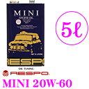 RESPO レスポ REO-5MS MINI MT車専用エンジンオイル SAE:20W-60 API:SM/CF 内容量5L 【クラシックMINI専用設計/MINI MT車の性能を100%発揮!】