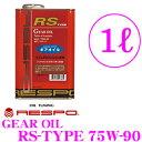 RESPO レスポ ギアオイル RMD-1LRS RS-TYPE 100%化学合成ミッションオイル SAE:75W-90 API:GL-5 内容量1L 【シフト...