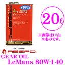 RESPO レスポ ギアオイル RMD-20LM LeMans 100 化学合成ミッションオイル SAE:80W-140 API:GL-5 内容量20L 【機械式L.S.D. /レース対応ギアオイル 】