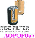 RISE FILTER ライズフィルター AOPOF057 高品質ヨーロッパ車専用オイルフィルター 【アウディ フォルクスワーゲン等】
