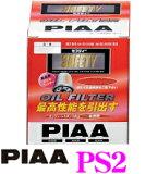 【カードOK!!】PIAA★オイルフィルター PS2 高品質国産車専用オイルフィルター【スズキ等】