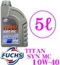 FUCHS フックス A601004384 TITAN SYN MC MC合成エンジンオイル SAE:10W-40 API:SL/CF 内容量5L 【承認:メルセデスベンツ229.1 BMW LongLife 98 フォルクスワーゲン 500 00/505 00】 A600926540後継