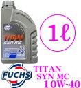 【本商品エントリーでポイント5倍!!】FUCHS フックス A600926618 TITAN SYN MC MC合成エンジンオイル SAE:10W-40 API:SL/CF 内容量1L 【承認:メルセデスベンツ229.1 BMW LongLife 98 フォルクスワーゲン 500 00/505 00】