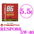 【本商品ポイント5倍!!】RESPO レスポ REO-5.5L86 RESPO86 トヨタ86&スバルBRZ専用 100%化学合成エンジンオイル SAE:5W-40 API:SM相当 内容量5.5L 【FA20エンジンに合わせた業界初の5.5L!】