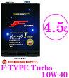 【本商品ポイント5倍!!】RESPO レスポ REO-4.5FT F-TYPE Turbo ターボ水平対向エンジン専用 100%化学合成エンジンオイル SAE:10W-40 API:SM相当 内容量4.5L 【究極のボクサーエンジン用オイル!】