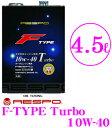 RESPO レスポ REO-4.5FT F-TYPE Turbo ターボ水平対向エンジン専用 100%化学合成エンジンオイル SAE:10W-40 API:SM...