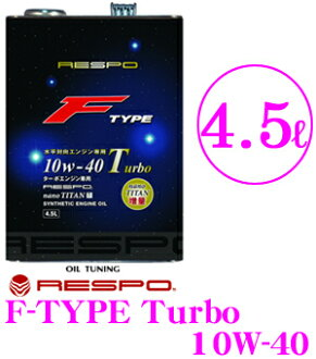 RESPO ★ respo F-TYPE Turbo Turbo horizontal opposed engine-only 100% chemical synthetic engine oil SAE:10W-40 API:SM equivalent content 4.5 L