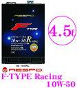 RESPO レスポ エンジンオイル F-TYPE Racing REO-4.5FR 100%化学合成 SAE:10W-50 API:SM相当 内容量4.5リッター 究極のハイパワーターボ水平対向エンジン専用オイル! レガシィB4 WRX STI(EJ20)等
