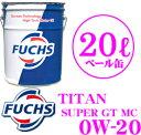 【只今エントリーでポイント9倍&クーポン!】FUCHS フックス A68000202 TITAN SUPER GT MC MC合成エンジンオイル SAE:0W-20 API:SN ACEA:A3/B4 内容量20L