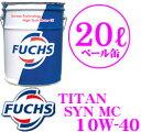 FUCHS フックス A78010417 TITAN SYN MC MC合成エンジンオイル SAE:10W-40 API:SL/CF 内容量20L 【承認:メルセデスベンツ229.1 BMW LongLife 98 フォルクスワーゲン 500 00/505 00】